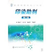 印染助剂/新领域精细化工丛书