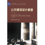 公共建筑设计原理(附光盘普通高等教育十一五***规划教材)