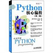 Python核心编程(第2版)