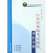 公共营养师考试指导(西医分册)