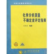 化学分析测量不确定度评定指南/有效分析测量系列丛书