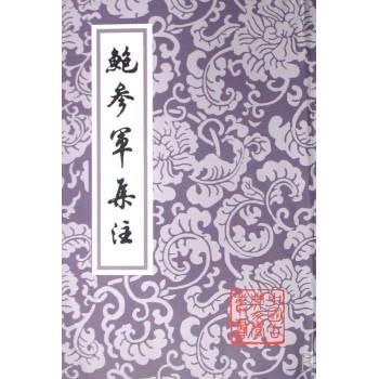 鲍参军集注/中国古典文学丛书