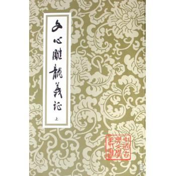 文心雕龙义证(上中下)/中国古典文学丛书