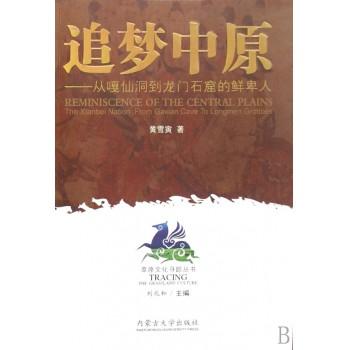 追梦中原--从嘎仙洞到龙门石窟的鲜卑人/草原文化寻踪丛书