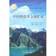 中国新疆非金属矿床(精)/国家305项目系列丛书