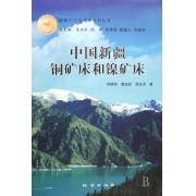 中国新疆铜矿床和镍矿床(精)/国家305项目系列丛书