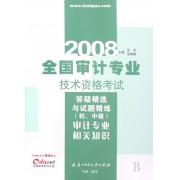 2008全国审计专业技术资格考试答疑精选与试题精练(初中级审计专业相关知识)