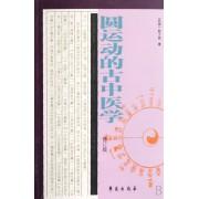 圆运动的古中医学(修订版)