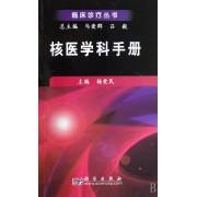 核医学科手册/临床诊疗丛书