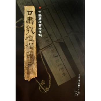 甘肃敦煌汉简(3)/中国简牍书法系列
