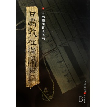 甘肃敦煌汉简(4)/中国简牍书法系列