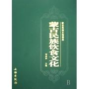 蒙古民族饮食文化(精)/蒙古民族文物图典