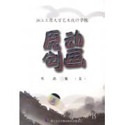 DVD浙江工商大学艺术设计学院原创动画作品集(5)