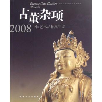 古董杂项/2008中国艺术品拍卖年鉴