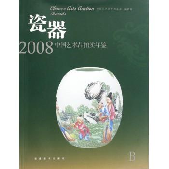 瓷器/2008中国艺术品拍卖年鉴