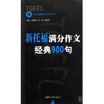 新托福满分作文经典900句/昂立托雅教学系列丛书