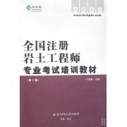 全国注册岩土工程师专业考试培训教材(2008)