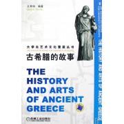 古希腊的故事/大学生艺术文化素质丛书