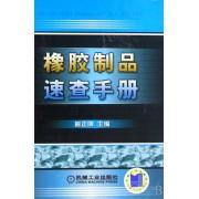 橡胶制品速查手册(精)