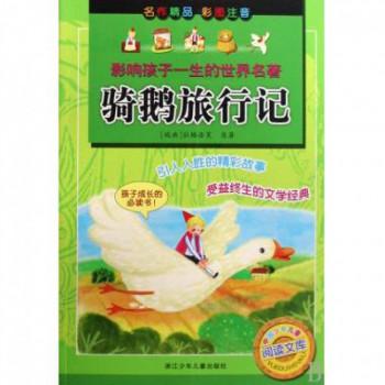 骑鹅旅行记(彩图注音)/影响孩子一生的世界名*