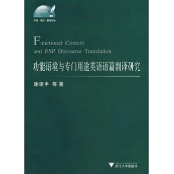 功能语境与专门用途英语语篇翻译研究/外语文化教学论丛
