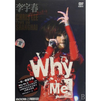 DVD-9李宇春Why Me2008上海音乐会
