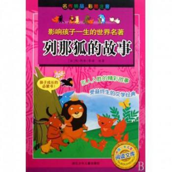 列那狐的故事/影响孩子一生的世界名著