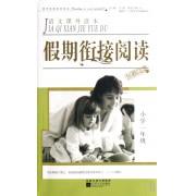 假期衔接阅读(小学1年级)/语文课外读本