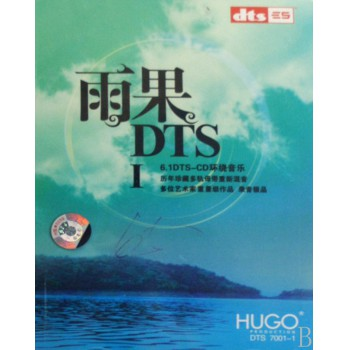 CD-DTS雨果(Ⅰ)