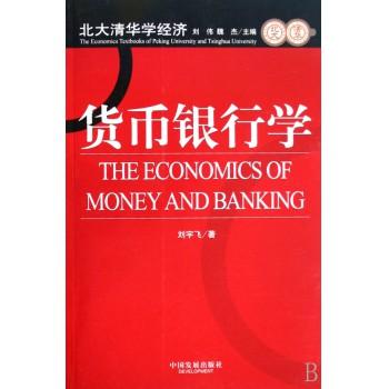 货币银行学/北大清华学经济