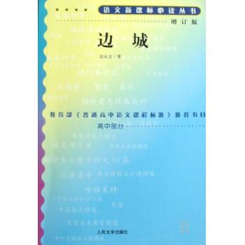 边城(增订版)/语文新课标**丛书