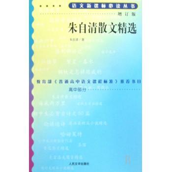 朱自清散文精选(增订版)/语文新课标必读丛书