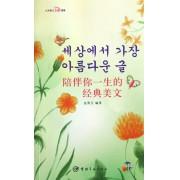 陪伴你一生的经典美文(附光盘)/心灵韩文系列