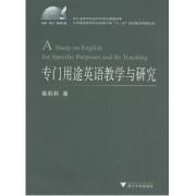 专门用途英语教学与研究/外语文化教学论丛