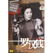 DVD沪剧罗汉钱