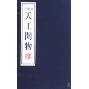 天工开物(插图本共4册)(精)