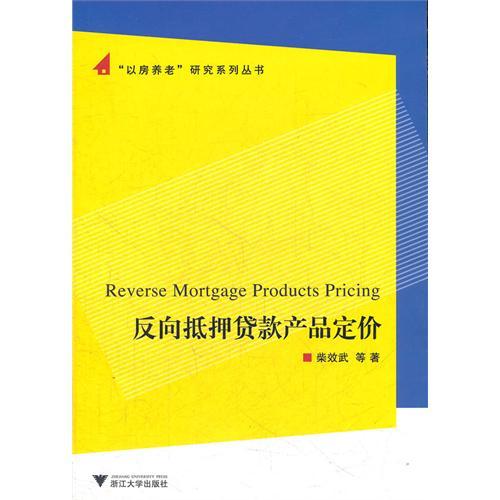 反向抵押贷款产品定价/以房养老研究系列丛书
