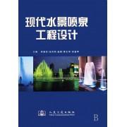 现代水景喷泉工程设计(精)