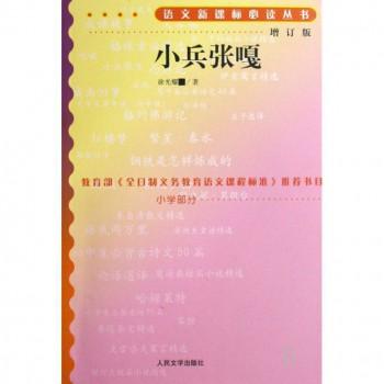 小兵张嘎(增订版)/语文新课标**丛书