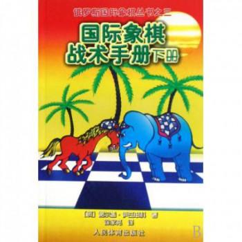 国际象棋战术手册(下)/俄罗斯国际象棋丛书