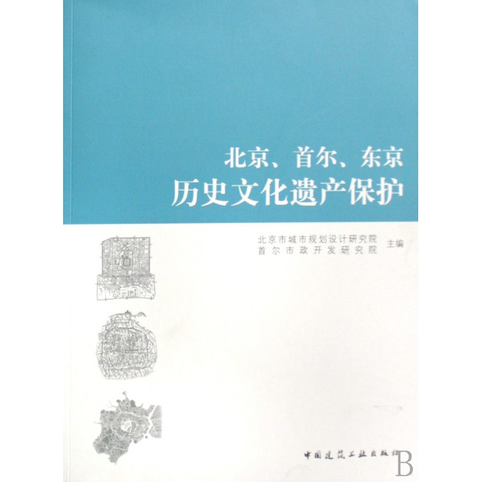 北京首尔东京历史文化遗产保护