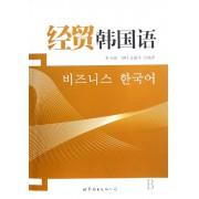 经贸韩国语(附光盘)