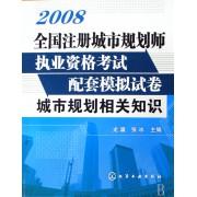 城市规划相关知识/2008全国注册城市规划师执业资格考试配套模拟试卷