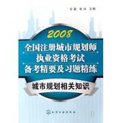 城市规划相关知识/2008全国注册城市规划师执业资格考试备考精要及习题精练