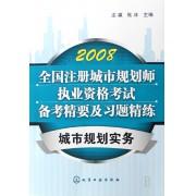 城市规划实务/2008全国注册城市规划师执业资格考试备考精要及习题精练