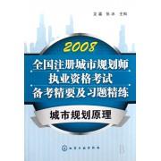 城市规划原理/2008全国注册城市规划师执业资格考试备考精要及习题精练