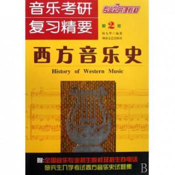 音乐考研复习精要(西方音乐史第2版)