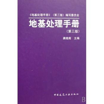 地基处理手册(精)