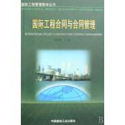 国际工程合同与合同管理/国际工程管理教学丛书