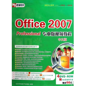 CD-R(DVD)Office2007Professional专业版视频教程<中文版>(4碟附书)